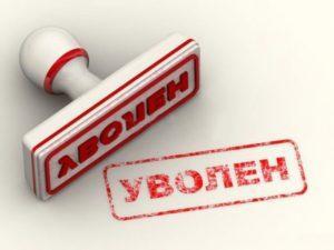 Увольнение бухгалтера при смене собственника