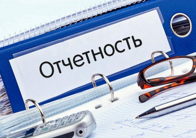 Сдача нулевой отчетности в Москве